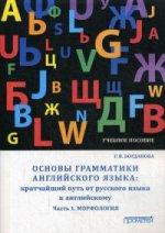Основы грамматики английского языка: кратчайший путь от русского языка к английскому. Ч. 1. Морфология