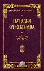 Свадебные заговоры ( Наталья Ивановна Степанова  )