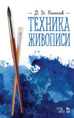 Техника живописи. Уч. пособие, 5-е изд., стер