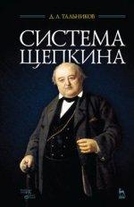 Система Щепкина: Учебное пособие. Второе издание