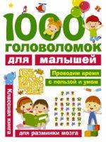 В. Г. Дмитриева. 1000 головоломок для малышей