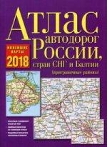 Атлас автодорог России, стран СНГ и Балтии 2018 м