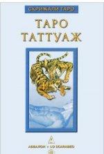 Таро Таттуаж (книга)