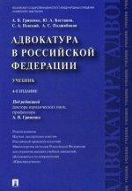 Адвокатура в РФ.Учебник (изд.4-е)