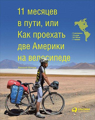 11 месяцев в пути,или Как проехать две Америки на велосипеде