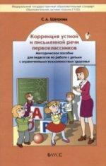 Коррекция устной и письм. речи первоклассников ОВЗ