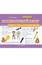 Эмма Иосифовна Матекина. Морфологический разбор: памятка для начальн. школы