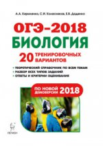 ОГЭ-2018 Биология 9кл [20 тренир. вариантов]