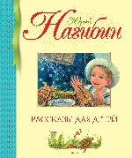 Рассказы для детей (нов.обл.)