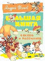 Большая книга стихов и рассказов (нов.оф.). Усачёв
