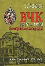 ВЧК 1917-1922. Энциклопедия