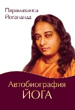 Автобиография йога (мягк.) 5-е изд.