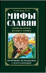 Александр Игоревич Асов. Мифы славян. Сказания о богах, волхвах и князьях