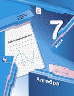 Алгебра 7кл ч2 [Рабочая тетрадь]