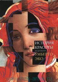История красоты (р11)