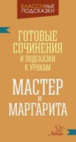 Мастер и Маргарита. Готовые сочинения и посказки