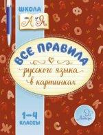 Селиванова Марина Станиславовна. Все правила русского языка в картинках. 1-4 классы 150x196