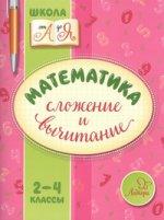 Математика. Сложение и вычитание 2-4кл