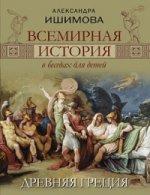 Всемир. история в беседах д/детей. Древняя Греция