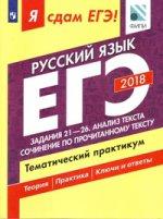 ЕГЭ-18 Русс. яз. Темат практикум Ч3Задания 21-26