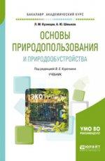 Основы природопользования и природообустройства