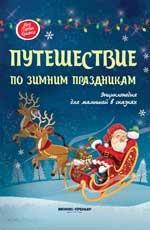 Путешествие по зимним праздникам: энц.для малышей