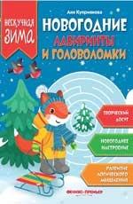 А. А. Куприянова. Новогодние лабиринты и головоломки