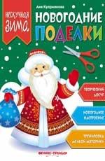 Куприянова Аня. Новогодние поделки 150x230