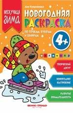 Куприянова. Новогодняя раскраска по точка,буквам и цифрам