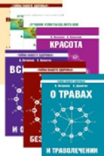 Книги о здоровье  (комплект из 7 книг Петренко В.В. и Дерюгина Е.Е.)