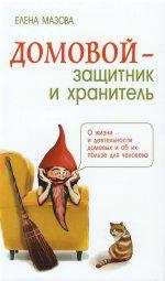Домовой - защитник и хранитель, 3е изд