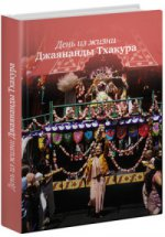 День из жизни Джаянанды Тхакура