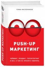 PUSH-UP маркетинг. Нейминг, лендинг, геотаргетинг и все, о чем не принято говорить