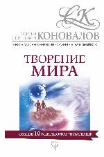 Сергей Сергеевич Коновалов. Творение мира. Информационно-энергетическое Учение