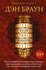 Код да Винчи 10+