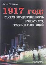 1917 год: русская государственность в эпоху смут, реформ и революций