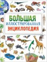 Большая иллюстрированная энциклопедия. новая