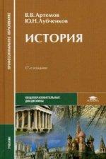 История (17-е изд., стер.) учебник