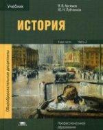 История: В 2 ч.Ч. 2 (3-е изд.) учебник