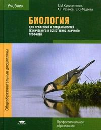 Биология для профессий и специальностей технического и естественно-научного профилей (6-е изд.) учебник