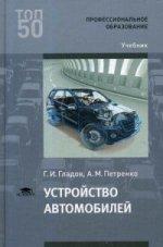 Устройство автомобилей (1-е изд.) учебник