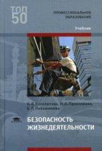 Безопасность жизнедеятельности (1-е изд.) учебник