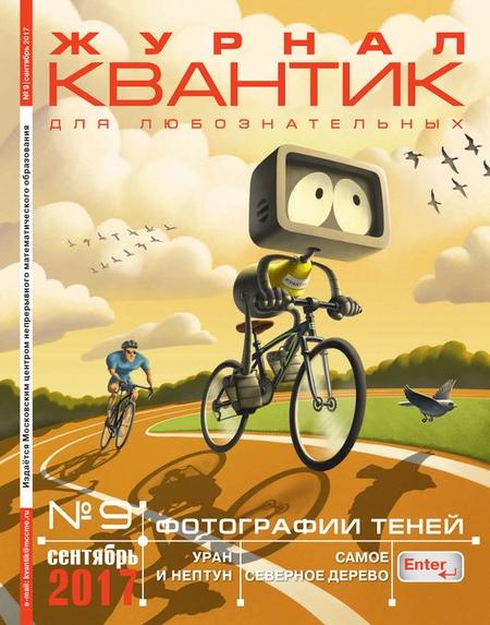 Квантик. Журнал для любознательных. №09/2017