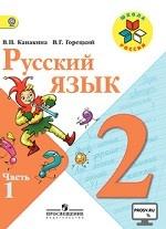 Русский язык. 2 класс. Учебник. В 2-х частях. Часть 1. C online приложением. ФГОС