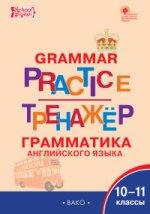 Английский язык 10-11кл [Грамм.тренажер] Макарова