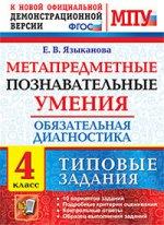 МПУ Метапредметные познавательные умения 4кл. ТЗ