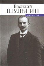 Дни.1920 год