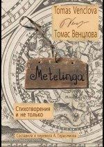 Metelinga: Стихотворения и не только