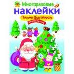 Многоразовые наклейки. Письмо Деду Морозу ( Екатерина Ивановна Никитина  )