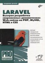 Владимир Александрович Дронов. Laravel. Быстрая разработка современных динамических Web-сайтов на PHP, MySQL, HTML и CSS
